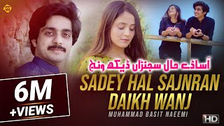 Aa Asaday Hal Sajnran Daikh Wanj | Muhammad Basit Naeemi Official Song 2021 | Basit Naeemi Official