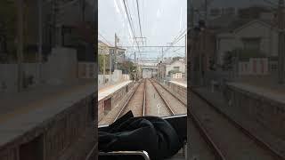 山陽電鉄 月見山〜東須磨 前面展望