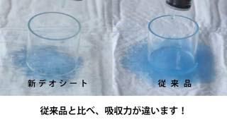 デオシート レギュラー ユニ・チャーム LOHACO http://lohaco.jp/produc...