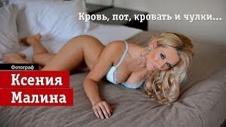 Ксения Малина: фотосессия для MAXIM