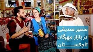 بامداد خوش - خیابان - گزارش سمیر صدیقی از شهر دوشنبه تاجکستان بازار مهرگان