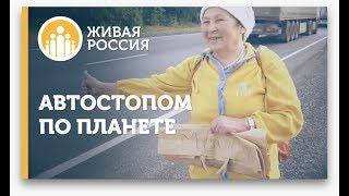 Живая Россия - Автостопом по планете