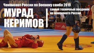 МУРАД КЕРИМОВ / Самый техничный поединок на Чемпионате России