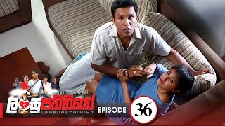 Lansupathiniyo | Episode 36 - (2020-01-14) | ITN Thumbnail
