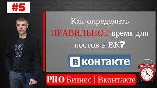 когда лучше всего делать посты в Вконтакте,как узнать правильное время