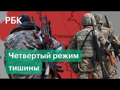 Хронология перемирий в Нагорном Карабахе между Арменией и Азербайджаном