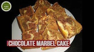 चॉकलेट मार्बल केक घर में बनाये सबसे आसान केक ||  Chocolate marble cake