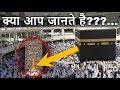 पवित्र मक्का मदीना का इतिहास | Makka Madina History In Hindi