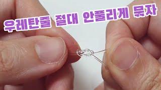 diy tip|우레탄줄 마감방법|절대 풀리지 않는 방법…