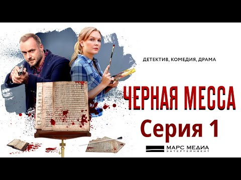 Детектив «Taйныe двepи» (2020) 1-12 серия из 40 HD