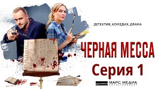 Чёрная месса / Сериал/ Серия 1 HD
