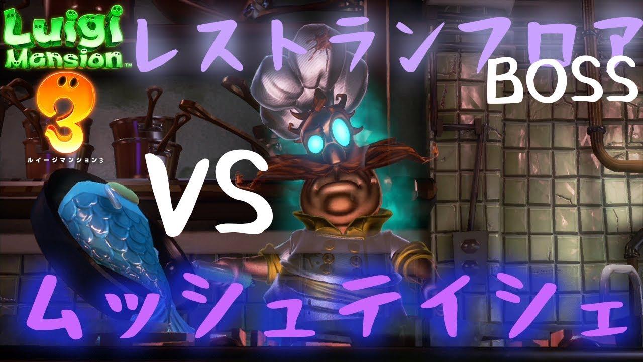 【ルイージマンション3】2F/レストランフロア ボス ムッシュティシェ戦【プレイ動画】