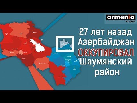27 лет назад азербайджанские вооруженные оккупировали Шаумянский район Арцаха