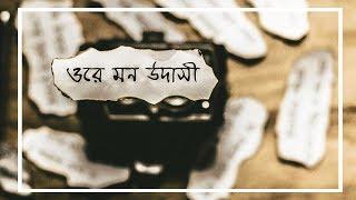 Ore Mon Udashi (ওরে মন উদাসী)   Santanu dey Sarkar   Unplugged Cover