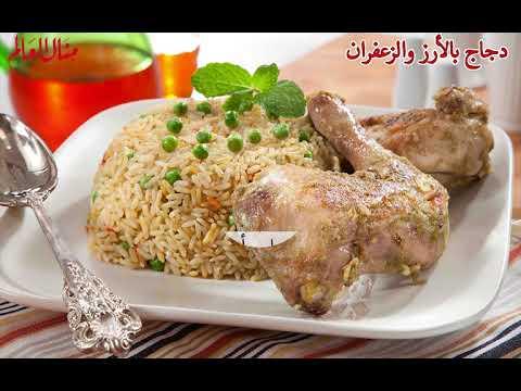 دجاج بالأرز والزعفران - منال العالم
