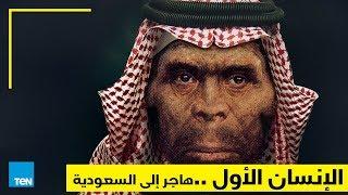 الإنسان الأول.. هاجر إلى السعودية