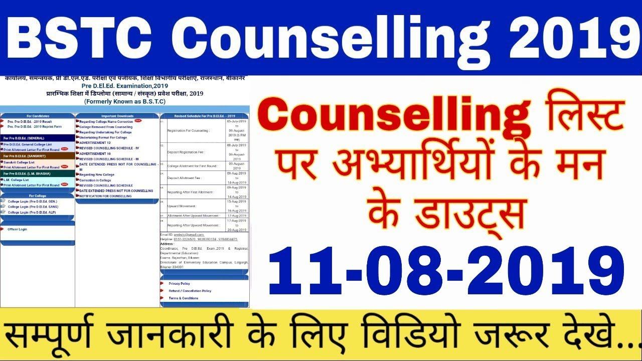 BSTC 2nd Counselling list को लेकर अभ्यार्थियों के डाउट्स // सम्पूर्ण जानकारी