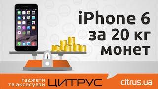 iPhone 6 за 20 кг монет(28 мая в честь открытия нового Цитруса в Киеве на Красноармейской, 23 (ст.м. Льва Толстого) у посетителей была..., 2015-06-10T15:45:02.000Z)