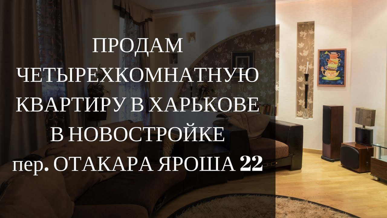 Недвижимость харькова, купить квартиру, продажа квартир, дома, участок, недвижимость, харькове, харьковской области, недорого, гостинка, комната,