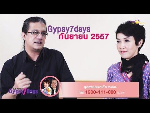 ดูดวงเดือนกันยายน 2557 รายการGypsy7days