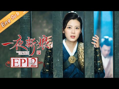 【ENG SUB】《一夜新娘》第12集 情话CP双双入狱 The Romance Of HUA RONG EP12【芒果TV独播剧场】