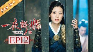 【ENG SUB】《一夜新娘》第12集 情话CP双双入狱 The Romance Of HUA RONG EP12【芒果TV独播剧场】