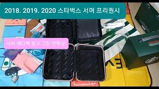 스타벅스 서머 레디백 핑크, 그린 언박싱 2019년 2…