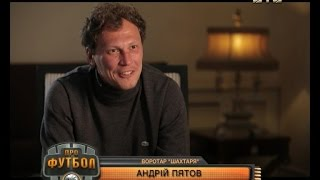Український воротар №1: відверте інтерв'ю Андрія П'ятова