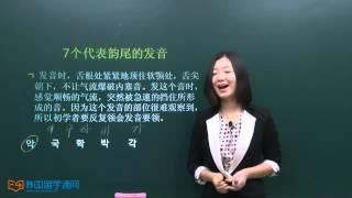 ★韩语学习 Learn Korean★  韩国语发音 第七课 韵尾(1)ㄱ ㄴ ㄷ ㄹ ㅁ ㅂ ㅇ 이번엔 받침을 배워보세요