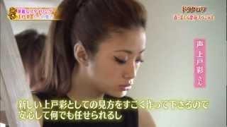 上戸彩(ドラクロワ 20130308) 上戸彩 検索動画 9