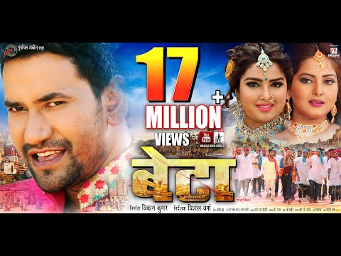 "BETA | Superhit Full Bhojpuri Movie | Dinesh Lal Yadav ""Nirahua"", Aamrapali, Anjana Singh"