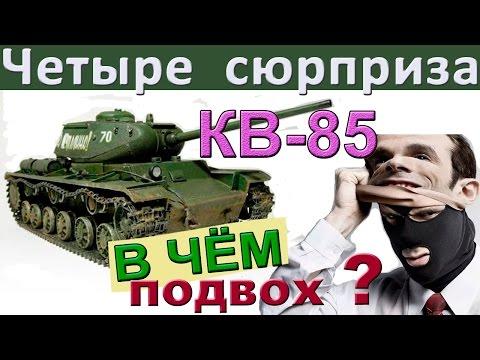 КВ-85 | Четыре сюрприза ! Как играть на КВ 85. Чего ждать в стоке и потом?