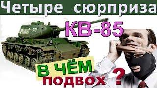 КВ-85   Четыре сюрприза ! Как играть на КВ 85. Чего ждать в стоке и потом?