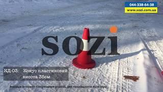 обзор - Конус дорожный кд-03 сози Киев грн