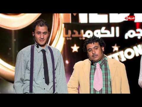 فيديو حسام الدين وحسام فايز في برنامج نجم الكوميديا HD