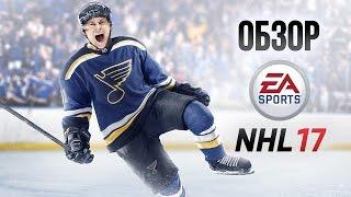 NHL 17 - Подарок фанатам к столетию НХЛ (Обзор/Review)