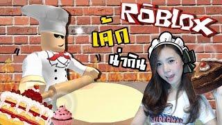 โรงงานทำเค้กมนุษย์ จะกินได้หรอ ?! | Roblox [zbing z.]