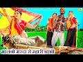 NEW VIDEO 2021 - मालवो मरदा रो म्हारी भाभी | ये Bhabi सॉन्ग धूम मचा रहा है | Latest Rajasthani Song