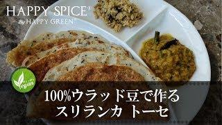 ★ 100%ウラッド豆で作るスリランカ トーセ