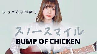 【女性が歌う】スノースマイル / BUMP OF CHICKEN