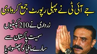 JIT Has Submitted the First Report to Supreme Court About Asif Zardari