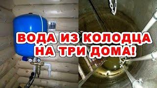 Как сделать водопровод на 3 дома из колодца зимой?