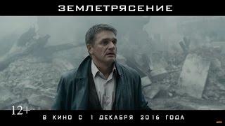 """""""Землетрясение"""" - Ролик_2"""
