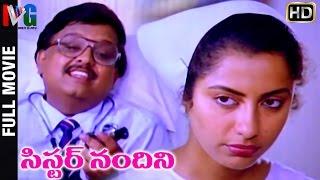 Sister Nandini Telugu Full Movie | SPB | Suhasini | Ilayaraja | K Balachander | Indian Video Guru