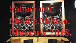 Смотреть видео ВЫСТАВКА Salone del Mobile.Milano Moscow 2018. онлайн