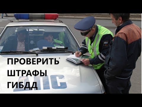 Как узнать штрафы гибдд по номеру машины официальный сайт