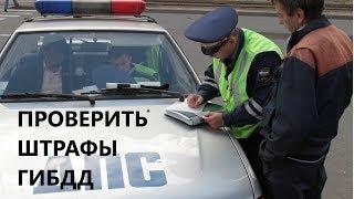 видео как найти оплаченный штраф гибдд