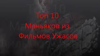 топ 10 маньяков из Фильмов ужасов