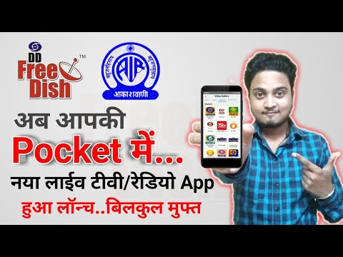 DD Free Dish Is Now On Your Pocket | Prasar Bharati Launches Live TV & Radio App | डीडी फ्री डिश
