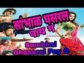 Sambhal Ghasaral Paay G || सांभाळ घसरल पाय ग || लग्नाच्या पहिल घोटाळा करायच नाय ग || Marathi Song